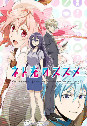 Net juu no susume download soulreaperzone